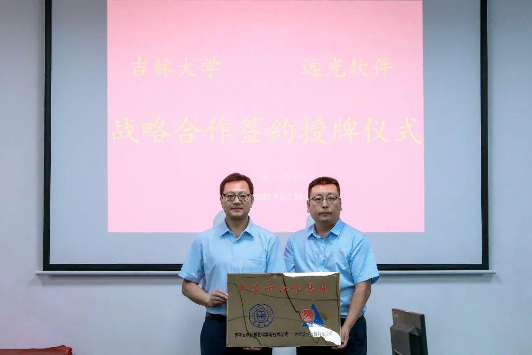 远光软件携手吉林大学共建联合创新研究中心
