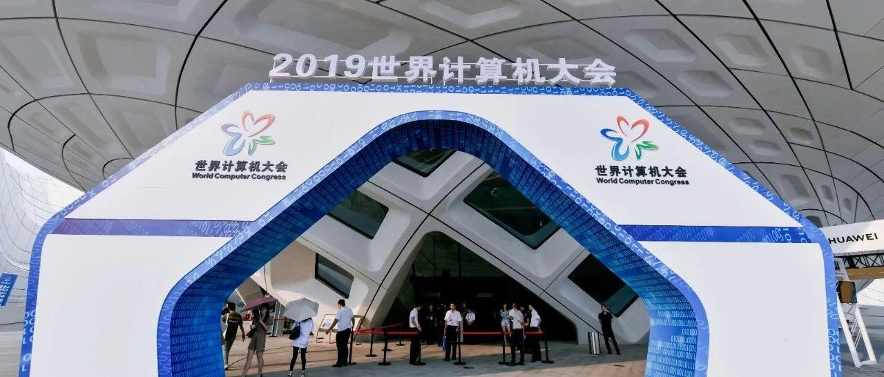 """乐虎国际官方网vip""""基于区块链技术的分布式光伏结算""""成功入选2019世界计算机大会"""