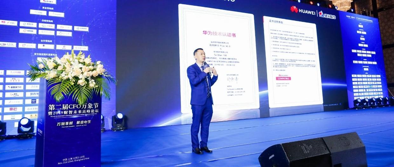 乐虎国际官方网vip姚国全:智慧财务 助力企业数字化转型