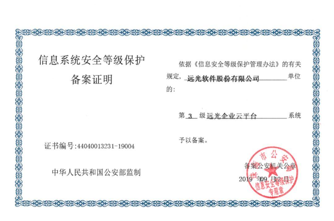 遠光軟(ruan)件產品(pin)率先通過網絡(luo)安全等(deng)級(ji)保護(hu)2.0備(bei)案 共建(jian)網絡(luo)信息(xi)安全